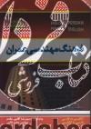 فرهنگ مهندسی عمران (فارسی - انگلیسی)(انگلیسی-فارسی)
