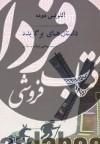 داستان های برگزیده آلفونس دوده