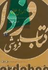 نرم افزار جامع دروس پایه هفتم (اول متوسطه)درس عربی
