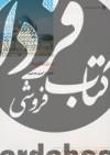 از ایران چه می دانم؟(سلطانیه)