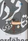 گزیده غزل های شمس تبریزی