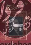 سرمشق هایی از استاد سیدحسین میرخانی