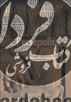 راهنمای مستند تخت جمشید (فرانسه)