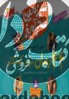 کیف کتاب سرزمین سحرآمیز (44جلدی)