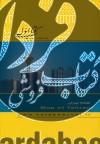 کتاب اول (کتاب نقشه تهران)