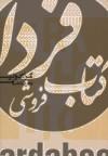 گرافولیو (منتخبی از آثار طراحی گرافیک پارسا بهشتی شیرازی)