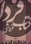 کلام اسلامی 1 و 2 (بررسی و نقد منتخباتی از کتاب کشف المراد فی شرح تجرید الاعتقاد)