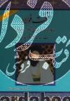 تخت فولاد (جایگاه اندیشه های آیت الله سید محمدباقر درچه ای)