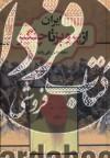 ایران از پرویز تا چنگیز