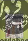 کتاب سخنگو الهی قمشه ای (سیری در ادبیات،هنر و عرفان 1)،(صوتی)