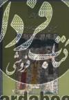 کتاب سخنگو الهی قمشه ای (سیری در ادبیات،هنر و عرفان 2)،(صوتی)