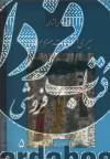 کتاب سخنگو الهی قمشه ای (سیری در ادبیات،هنر و عرفان 5)،(صوتی)