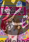 ترانه های شاد و عامیانه (آوای شکوفه ها)