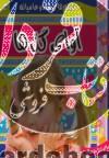 ترانه های شاد و عامیانه (آوای گل ها)
