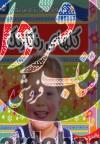 ترانه های شاد و عامیانه (گلهای رنگارنگ)