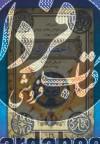 شش گانه اسرار نیکولاس فلامل جاودان 4 (احضارگر)