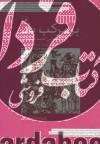 بر مرکب باد (بازخوانی قصه سلیمان)