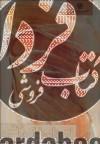مجموعه نقاشی های فرحناز پناه 2 (ابر،باد،خاک،آتش)