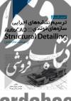 آموزش کاربردی ترسیم نقشه های اجرایی سازه های فولادی در AutoCAD Stuctural Detailing