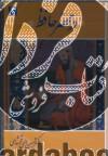 کتاب سخنگو الهی قمشه ای (در محضر حافظ 2)،(صوتی)