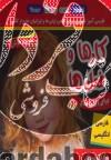 وایت بردی فارسی آموز تصویری برای کلاس اولی ها (فلش کارت کارها و فعل ها)