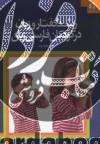 رشد گفتار و زبان در کودکان فارسی زبان