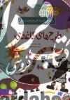 مجموعه دایره المعارف هنرهای دستی (10جلدی)
