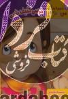 قصه های من و خرسی- خرسی کثیف شده