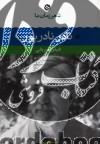 شعر زمان ما ج10- نادر نادرپور، تفسیر و تحلیل موفقترین شعرها