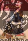 حرمسرای خاقان فتحعلی شاه قاجار