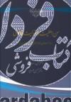 سن اهلیت و مسئولیت قانونی در فقه اسلامی و نظام حقوقی جمهوری اسلامی ایران