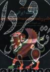 ایران و فرهنگ ایرانی در عصر اوستا (دین،فرهنگ،فلسفه.../مجموعه مقالات)