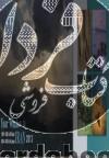 تقویم رومیزی میلادی سفیران 2013