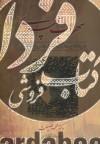 سهراب سپهری (شیوه شاعری،شکل و محتوای شعر و نقد تطبیقی)