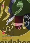 زیبا بنویسیم ج6- فارسی ششم دبستان، آموزش خط تحریری بر اساس کتاب فارسی ششم دبستان