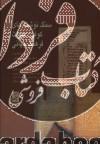 سنگ نوشته های کوفی،میراث فرهنگ جهانی