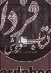 فلسفه، اهداف و چگونگی برگزاری جشنهای ملی ایرانیان
