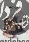 تاریخ جامع بهائیت (کالبدشکافی بهائیت)