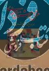 عشق در مثنوی معنوی (همراه با پژوهشی در شعر فارسی)