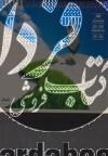تقویم رومیزی رنگ زندگی 1392