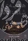 هدیه ی شاهزاده