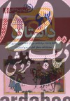 مجموعه هزار سال داستان 1 (62 داستان)،(کلیله و دمنه،سیاستنامه،مرزبان نامه...)