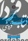راهنمای فارسی عمومی