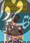روی جلدهای مرتضی ممیز (کتاب،نشریه)