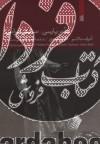 تآتر پارسی، نمایش ایرانی- تآتر، نظریه و اجرا