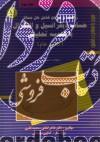 راهنما و مرجع کامل حل مسائل حساب دیفرانسیل و انتگرال و هندسه تحلیلی سیلورمن(جلد دوم)