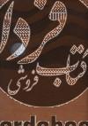 سررسید وزیری ترمو (امیران) 1393