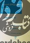 حقوق بین الملل خصوصی جلد دوم