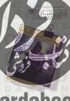 حماسهی کرپسلی ج3- قصر مردگان