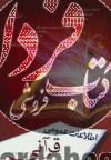 اطلاعات عمومی قرآنی